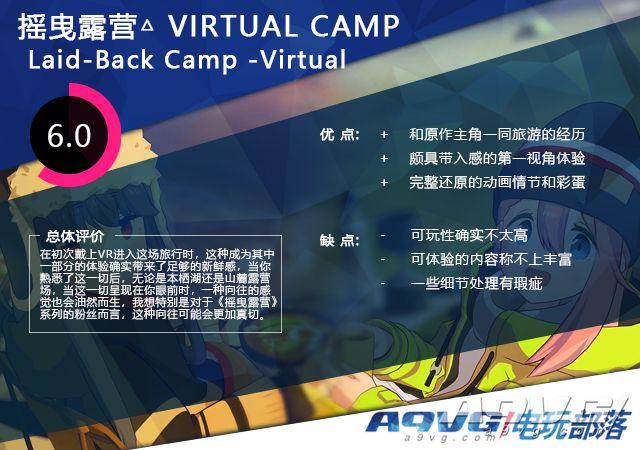 《摇曳露营△ VIRTUAL CAMP》评测:内容虽少却别有风味的旅游指南
