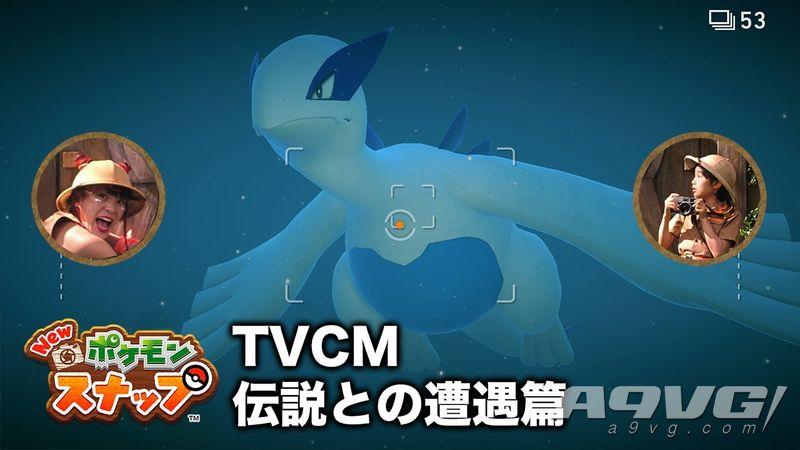 《New宝可梦 随乐拍》新宣传片与TVCM影像公布 介绍游戏玩法