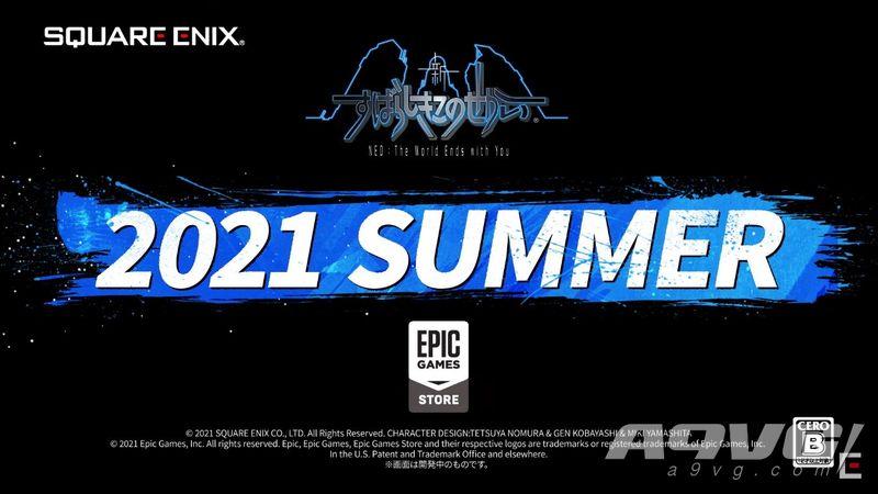 《新美妙世界》主机版发售日确定 今夏登陆Epic