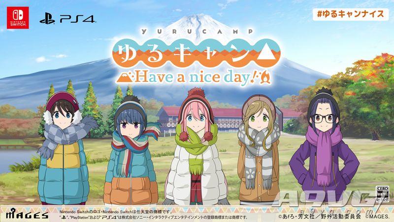 《摇曳露营△Have a nice day!》秋季发售 平台Switch/PS4