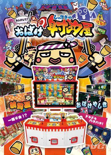 日本人气街机游戏《妖怪靶场》将登陆Switch平台