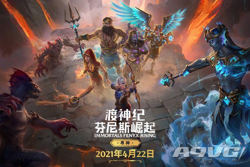 《渡神纪 芬尼斯崛起》季票最终章《寻神》将于4月22日推出