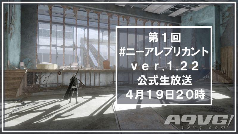 《尼尔 人工生命 升级版》直播将于4月19日举行 有新情报公开