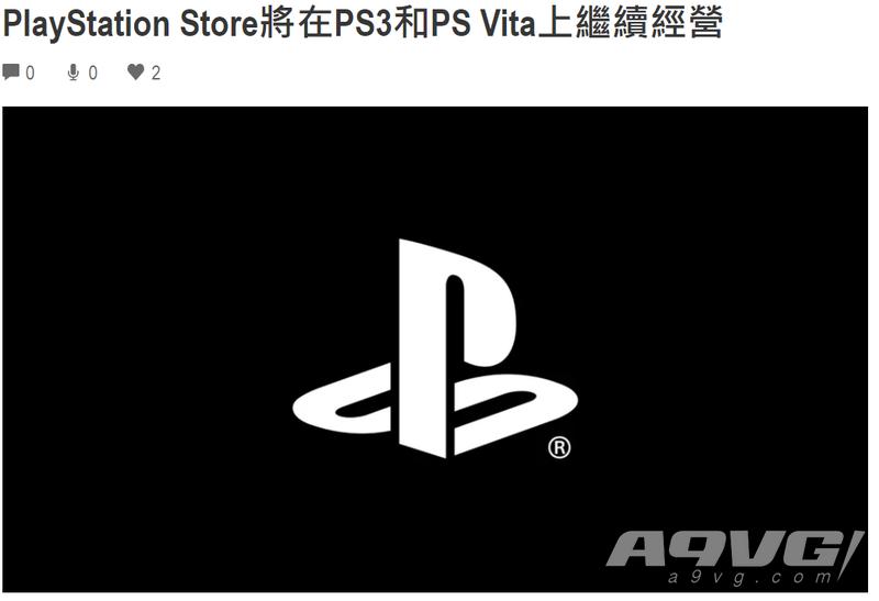 索尼撤回关闭PS3和PSV商城的决定 PSP商城7月2日退役