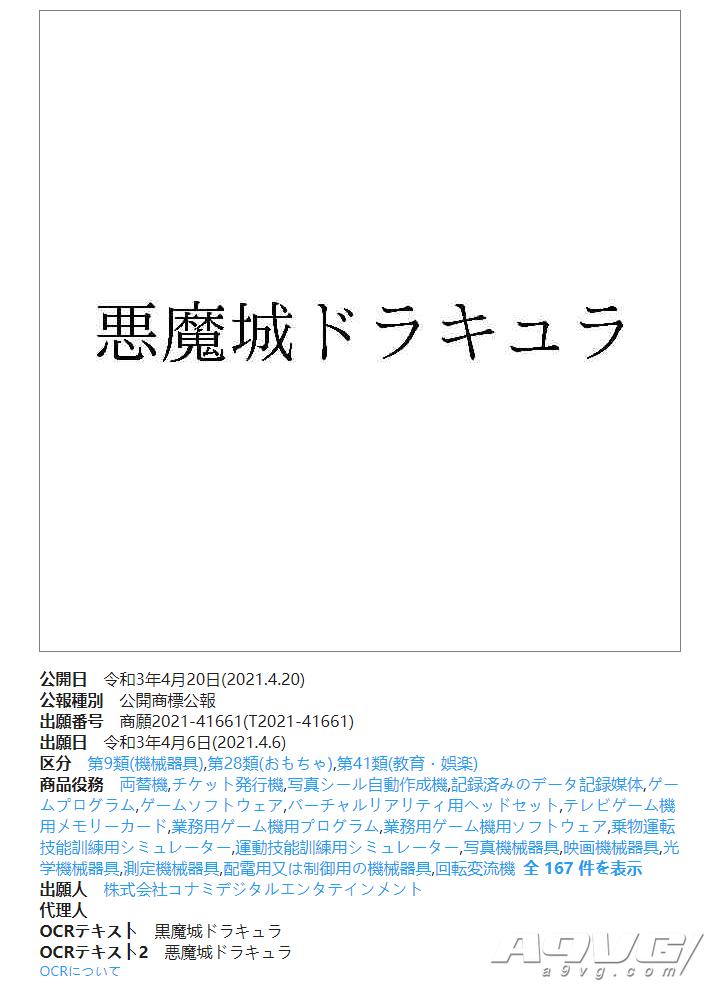 Konami注册《恶魔城》《合金装备崛起》新商标 系列或有新动向