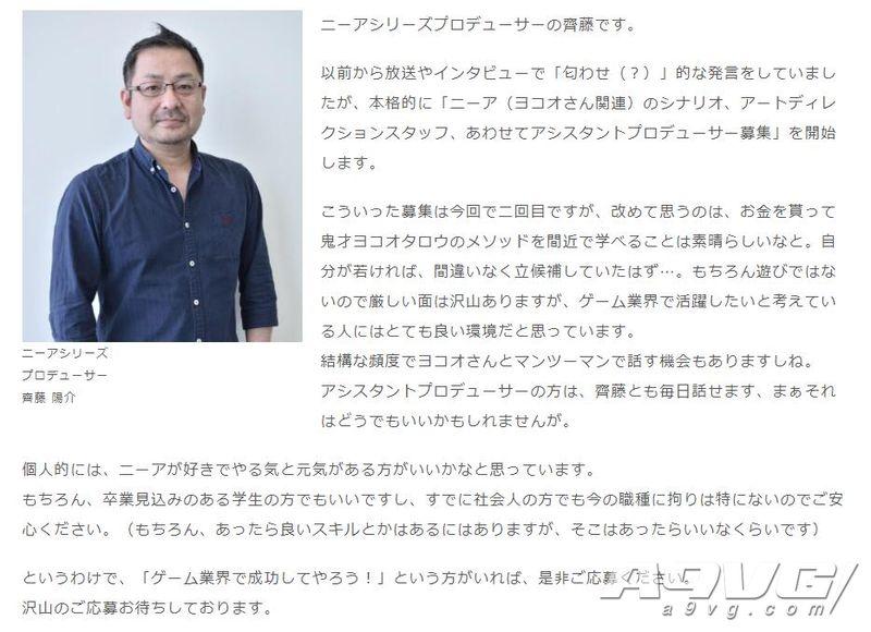 《尼尔》系列新作确认开发 SE公布招聘启事