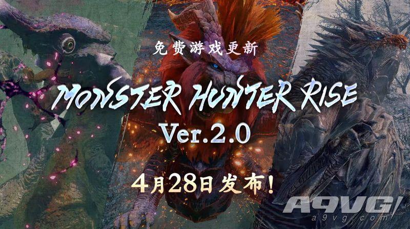 《怪物猎人 崛起》免费更新4月28日推出:钢龙、炎王龙、霞龙