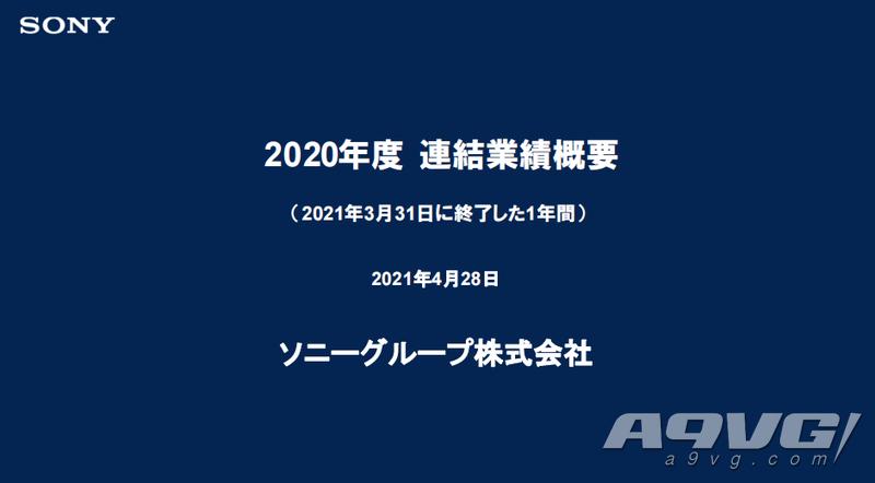索尼公开20-21财年年度财报 PS5全球累计销量超过预期