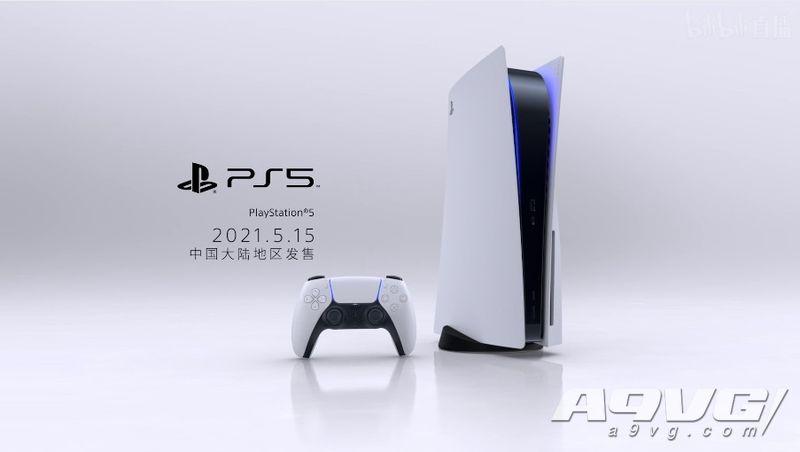 国行版PlayStation 5发售日与定价正式公布 今日开启预售