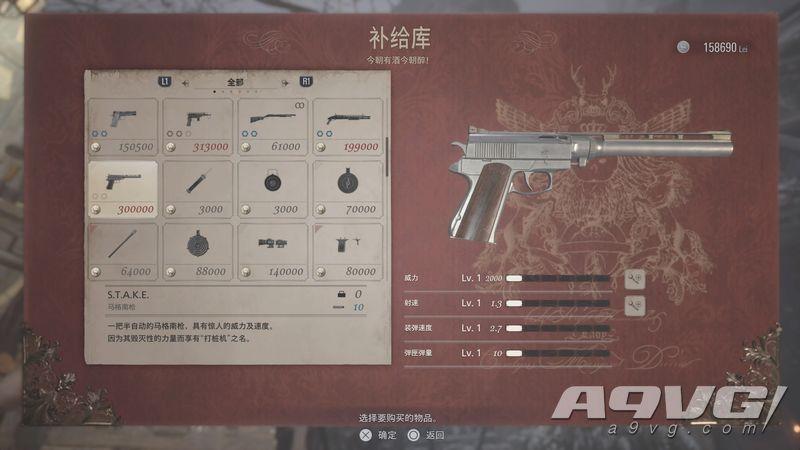 《生化危机8 村落》全武器强化部件收集地点获得方式攻略