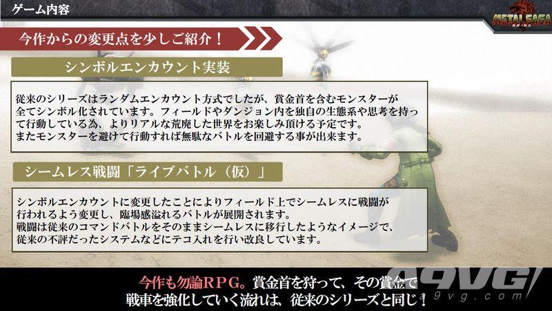《重装机兵 叛逆的狼火》正式发表 预定登陆Switch等平台