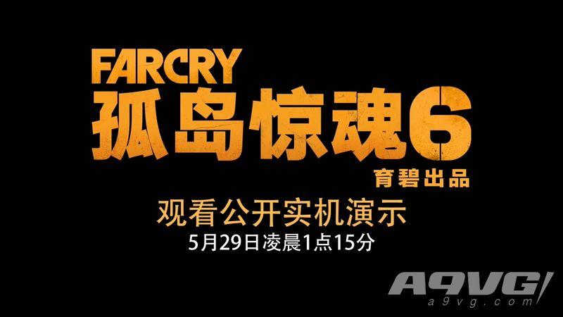 《孤岛惊魂6》最新宣传视频公开 将于5月29日发布首段实机演示