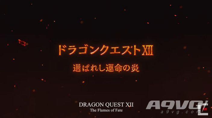 系列正统续作《勇者斗恶龙12 受选的命运之火》正式公布