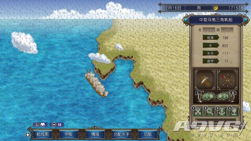 《大航海时代4 威力加强版HD》试玩报告