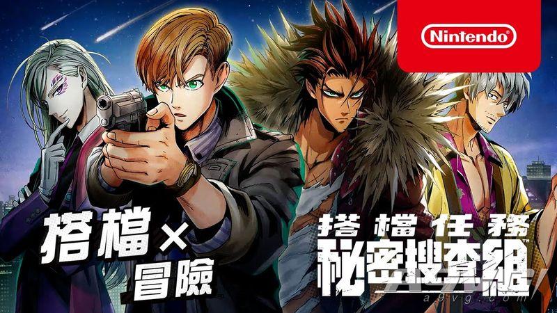 《搭档任务 秘密搜查组》公布官方中文版 2021年夏季推出