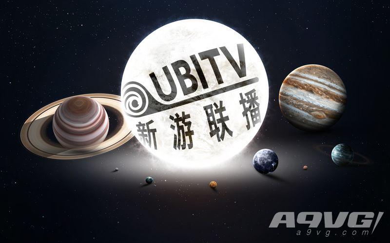 深入解读前瞻会 育碧中国《新游联播》6月13日晚播出