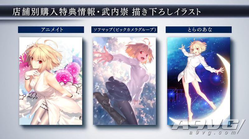 《月姬-A piece of blue glass moon-》第二弹宣传片解禁