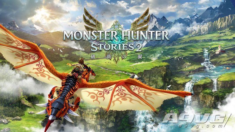 《怪物猎人物语2 毁灭之翼》评测:向着最强怪物训练家前进