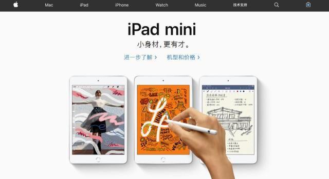 性能翻四倍 价格更亲民!iPad mini5登场!