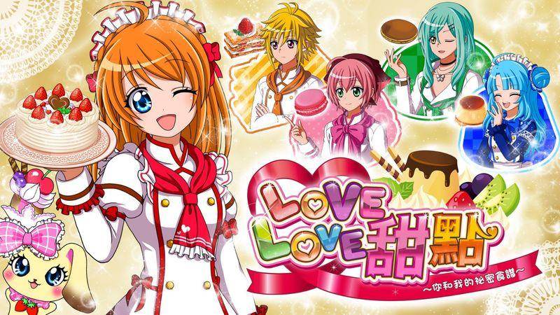 《LOVE LOVE 甜点 你和我的秘密食谱》中文版5月30日发售