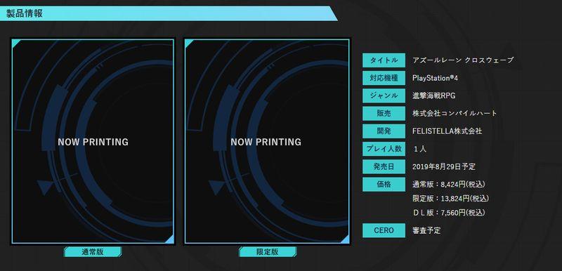 《碧蓝航线Crosswave》公布具体发售日期及大量游戏画面