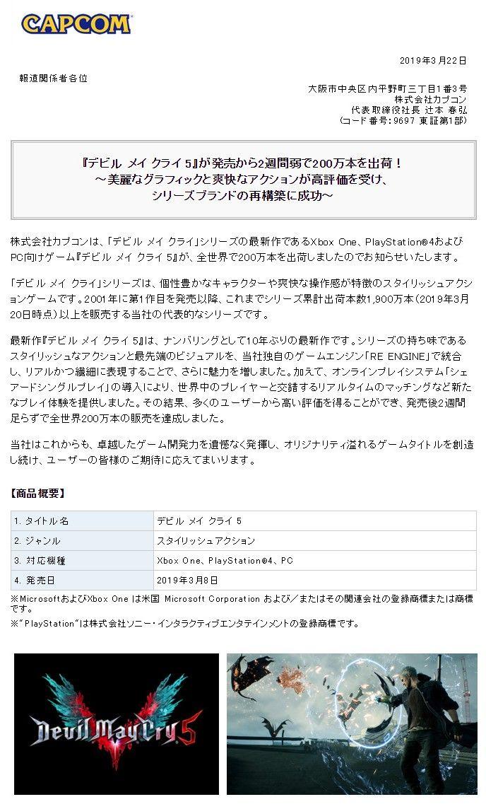 《鬼泣5》全球出货量达到200万份 系列累计达到1900万份