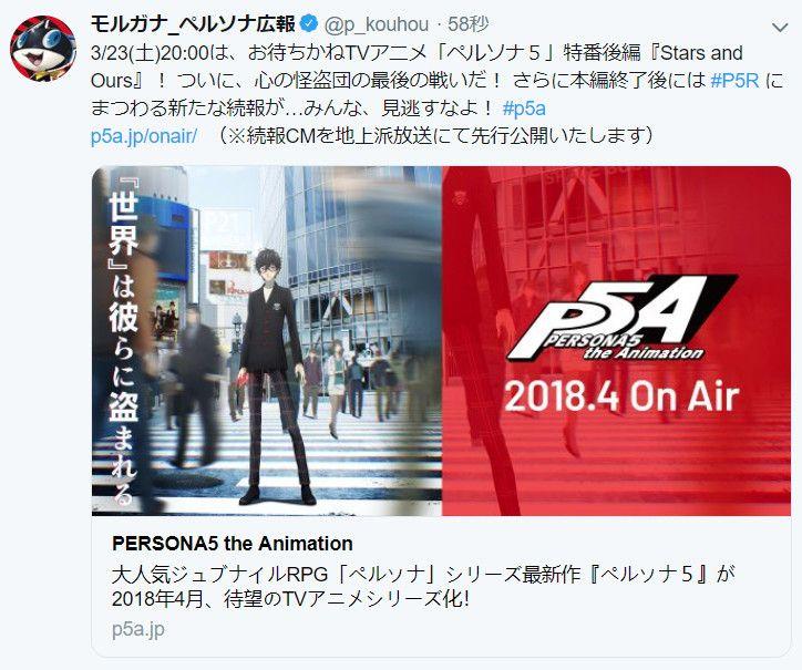 《女神异闻录5R》官方公布将于3月23日晚公开新情报
