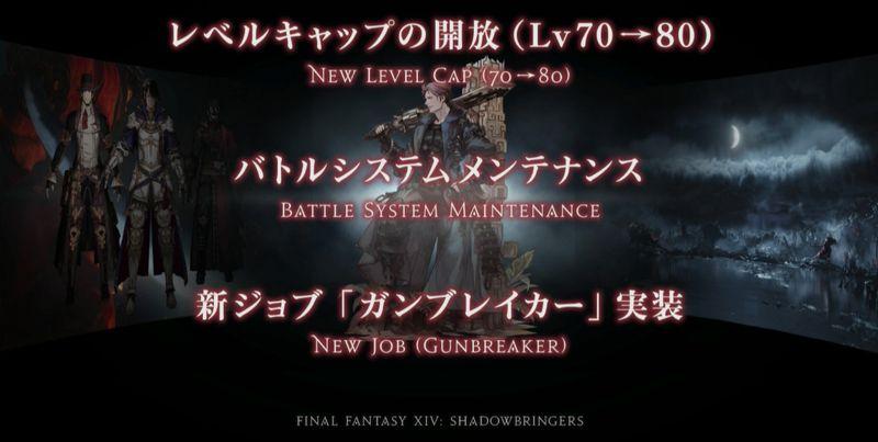 《最终幻想14 漆黑的反逆者》发表新职业舞者 完整宣传片放出