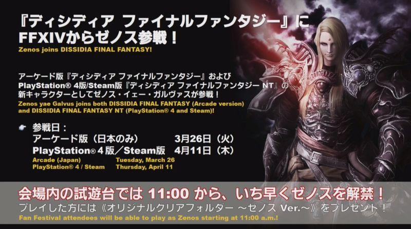 《最终幻想14》芝诺斯参战《最终幻想纷争NT》 4月登场
