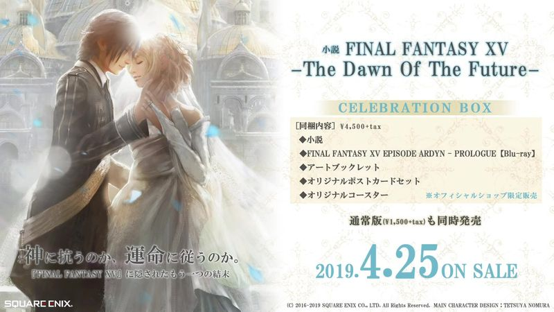 《最终幻想15》亚丹篇今日上架 官方公开上市宣传影像