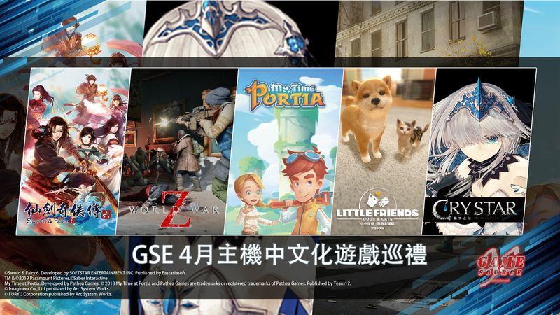 GSE 4月主机中文化游戏巡礼 《仙剑6》《波西亚时光》等