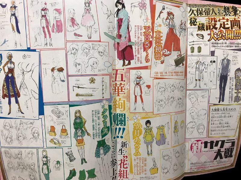 《新樱花大战》公开久保带人绘制原画海报与角色设定资料