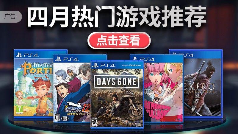 本月玩什么?2019年4月PS4热门游戏推荐介绍视频