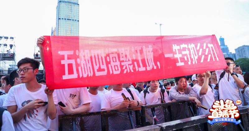 2019斗魚嘉年華落幕:狂歡已散 余音繞城