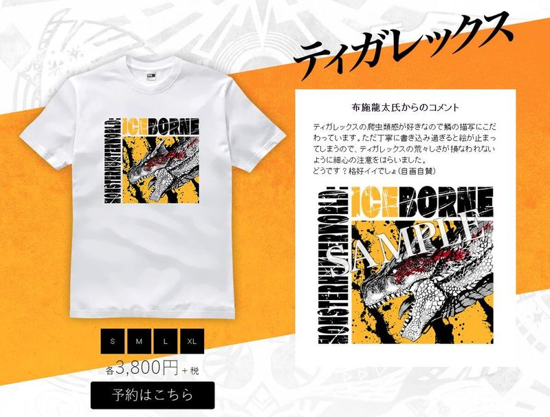 为纪念迅龙轰龙登陆《怪物猎人世界》 Capcom将推出限量T恤