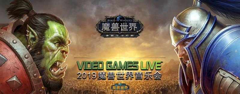 2019 VGL魔兽世界十五周年专场音乐会将于九月举办