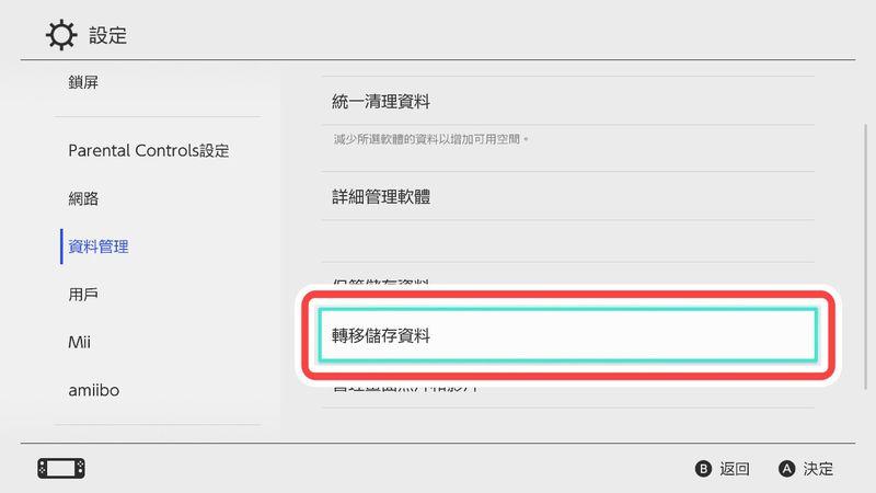 Switch Lite存档迁移方式详细介绍 可通过云存档进行同步