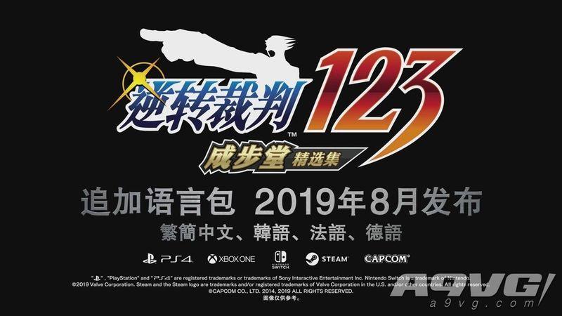 《逆转裁判123 成步堂精选集》中文版试玩影像 支持中文语音