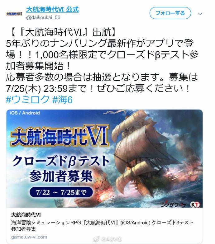 《大航海時代6》正式公布 將登陸iOS/安卓平臺