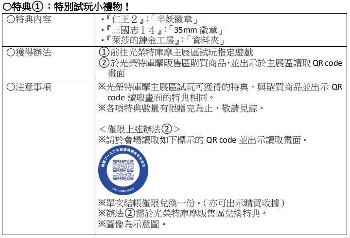 光荣特库摩TGS2019展出信息公开 可试玩《仁王2》《三国志14》