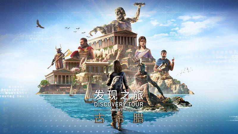 探索、学习并与历史互动 《发现之旅:古希腊》现已正式发售