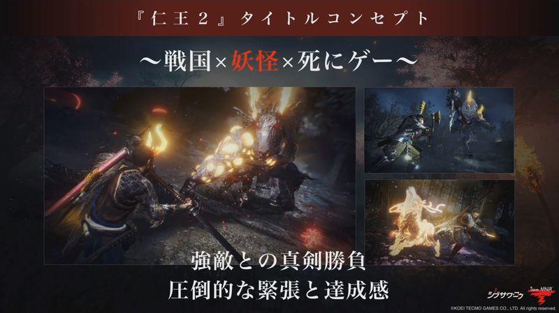 《仁王2》TGS 2019实机演示公开 新Boss马头鬼登场