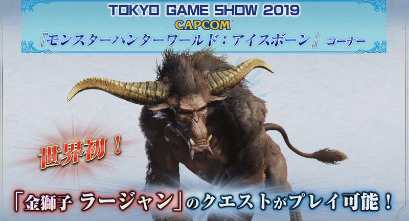 《怪物猎人世界 Iceborne》TGS2019金狮子试玩演示