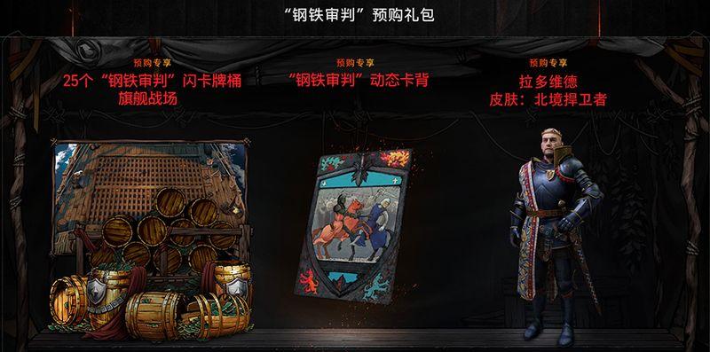 """《巫师之昆特牌》最新扩展包""""钢铁审判""""开放预购 预告片公布!"""