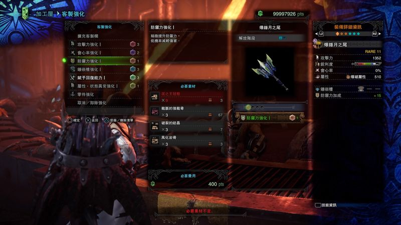 《怪物猎人世界 Iceborne》客制化武器所需素材一览 冰原武器客制化
