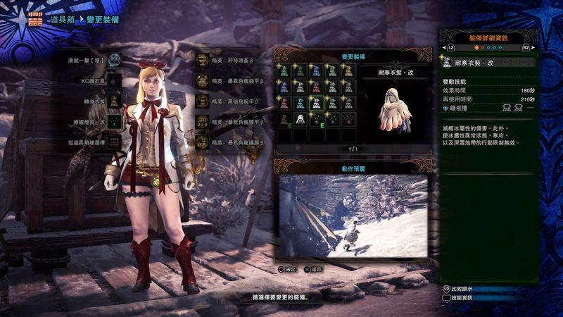 《怪物獵人世界 Iceborne》特殊衣裝強化對應任務攻略