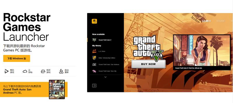 R星推出自家的PC游戏平台 《圣安地列斯》限时免费提供