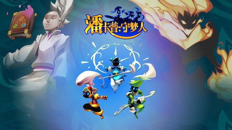 平台冒险游戏《潘卡普 守梦人》将于9月26日登陆国行Xbox One