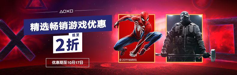 PSN港服开启限时促销 游戏最低两折 10月17日结束