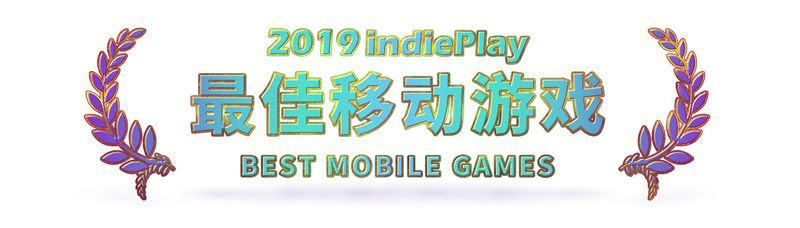 2019 indiePlay中國獨立游戲大賽各獎項入圍公布